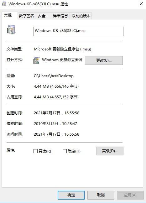 微软lnk漏洞补丁kb2286198 64位