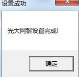 中国光大银行安全控件最新版