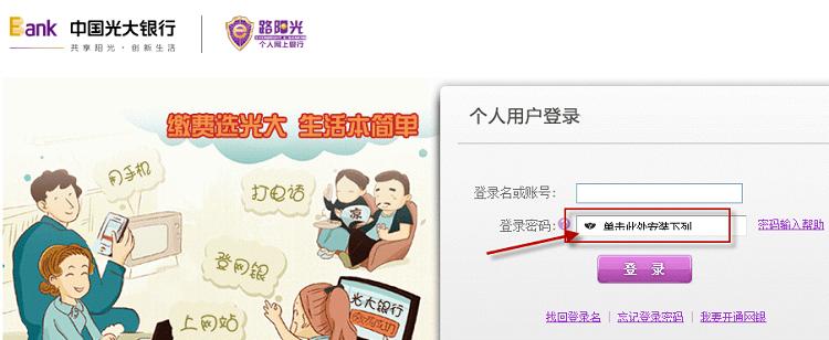 中国光大银行网上银行安全控件 最新版