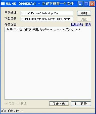 115无限速下载工具 v0.3.1 最新版