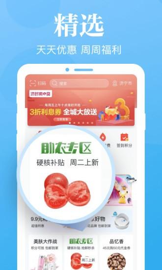 济宁银行慧济生活平台 v2.0.2 安卓版