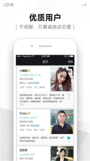 微聊婚恋交友app v1.0.0 安卓版