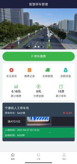 百里停车app