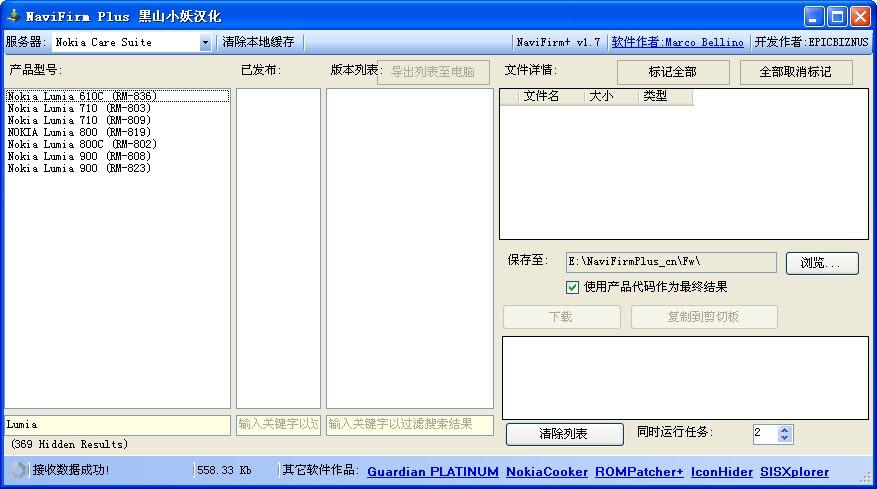 �Z基��固件下�d器�G色版 v1.7 �h化版