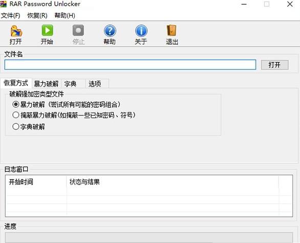 rar password unlocker中文版 v5.0.0.0 免�M版
