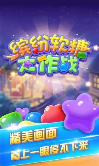 缤纷软糖大作战游戏(暂未上线) v1.0 安卓预约版
