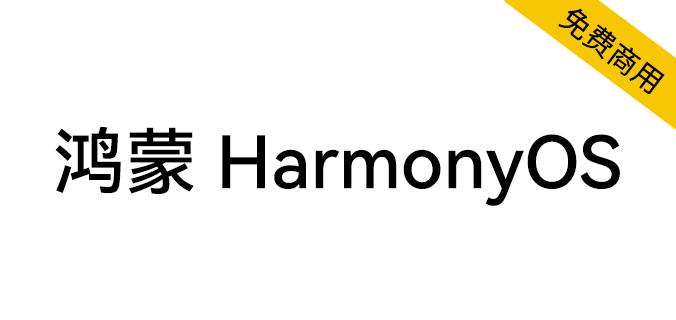 harmonyos sans免�M版