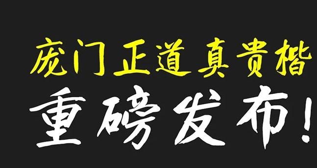 庞门正道真贵楷体字体 ttf版