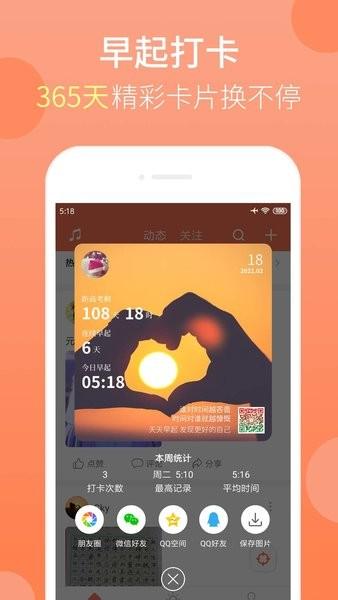 天天早起app v2.8.8 安卓版