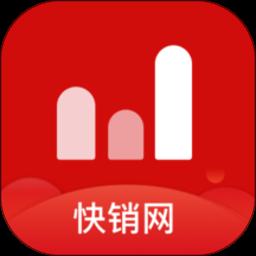 快销网平台v1.5.2 安卓版