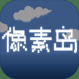 神秘像素岛最新版 v1.0.1 安卓版