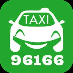 96166打车app v2.4.0 安卓版