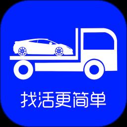 车拖车司机版app