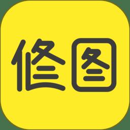 修图相机app v1.1.2 安卓版