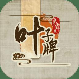 汉末霸业叶子牌手游v1.0.2