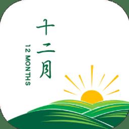 十二月农产品交易平台 v1.2.4 安卓版