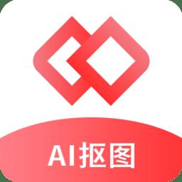 ai智能抠图最新版 v2.0.2 安卓版