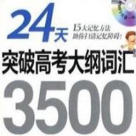 新� 方24天突破高考大�V�~�R3500 mp3