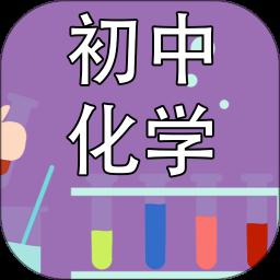 初中化学课堂软件v2.3.6 安卓版