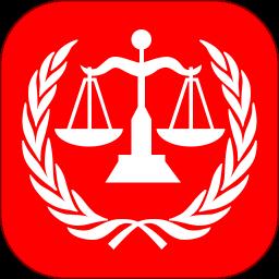 中国法律汇编apk