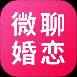 微聊婚恋交友app