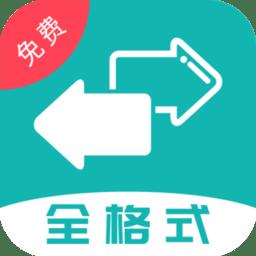 格式转换手机版v5.0 安卓免费版