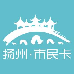 扬州市民卡最新版