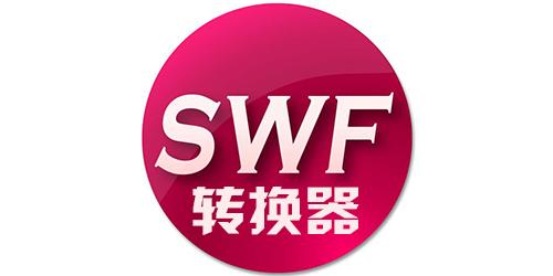swf转换器