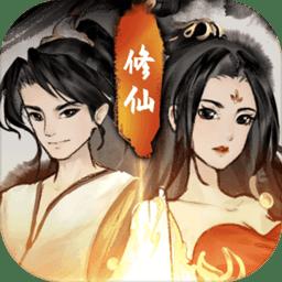 逍遥仙剑传游戏