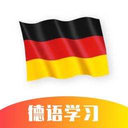 德语学习软件 v1.0.0 安卓版