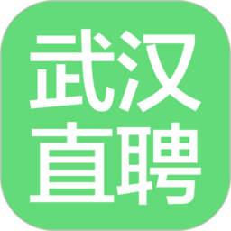 武汉直聘app