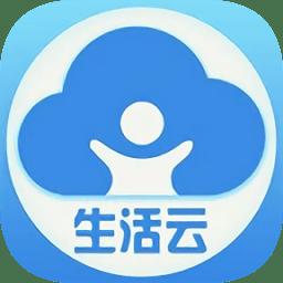 生活云app