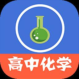 高中化学视频教程app v3.7.2 安卓版