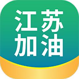 江苏加油软件