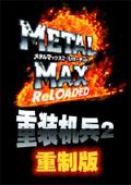 重装机兵2重制版中文版(metal max 2 reloaded) 官方版