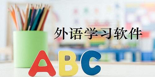 外语学习软件