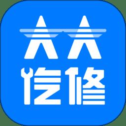 大大汽修app
