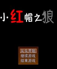 小�t帽之狼中文�h化版官方版