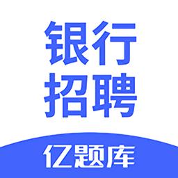 银行招聘亿题库最新版 v2.7.3 安卓版