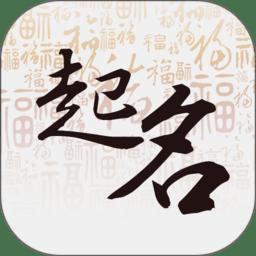 周易����起名app v2.6 安卓版
