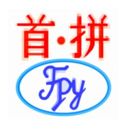 首拼输入法软件 v1.3.8 安卓版
