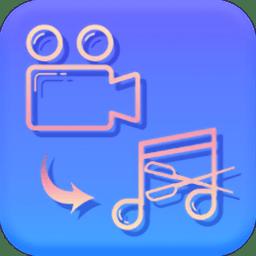 音视频转换软件v1.0.22 安卓版