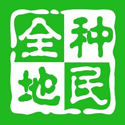 全民种地app v1.0.10 安卓版