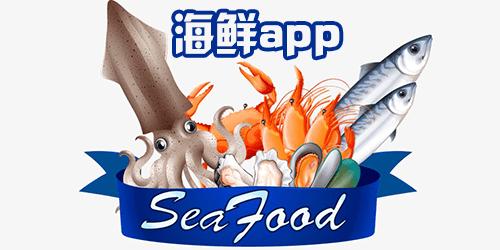 海鲜app