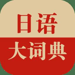 日�Z大�~典�件 v1.3.6 安卓版