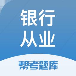 银行从业题库手机版 v2.7.3 安卓版