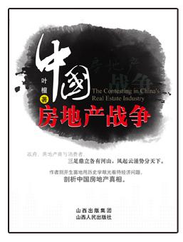 中国房地产战争电子书 pdf版