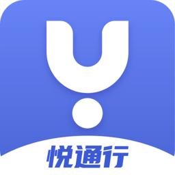 悦通行旧版本v1.1.0.5 安卓版