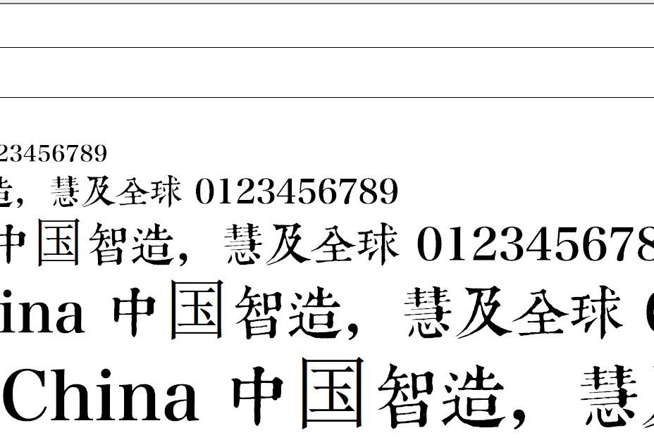 typeland康熙字典体免费版 常规版