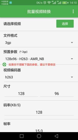 批量视频转换app v1.1.7 安卓版